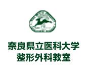 奈良県立医科大学整形外科教室