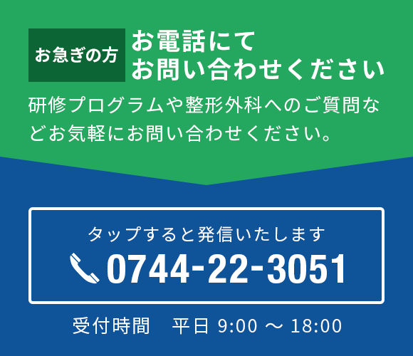 受付時間 平日 9:00 ~ 18:00