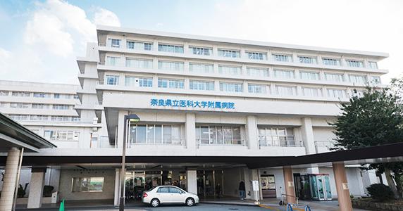 医科 奈良 大学 病院 県立 附属