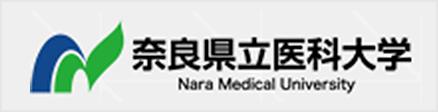 奈良県立医科大学